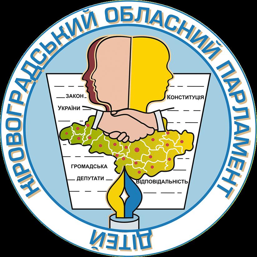 Кіровоградський обласний парламент дітей